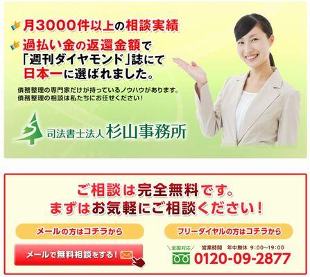 過払い金請求なら実績日本一のここ!
